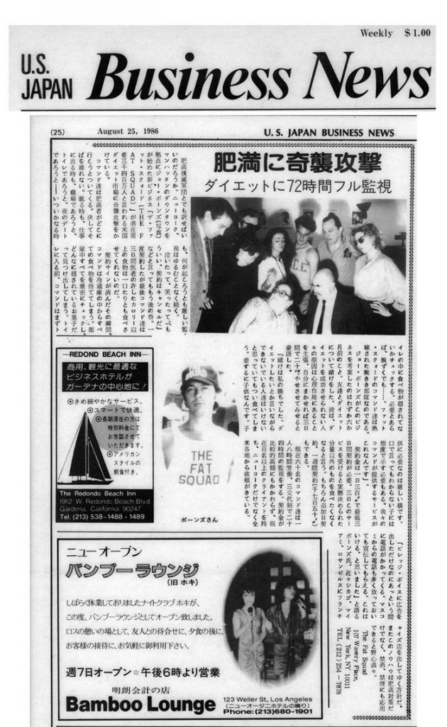 The Fat Squad, US Japan Business News, August 25, 1986